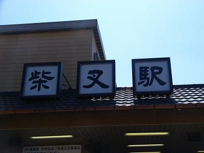 s-東京・しいたけ菌打ち 001.jpg
